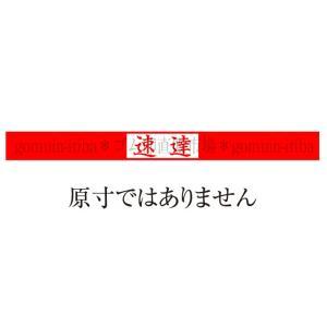 速達印 小 事務用ゴム印 印 ゴム印 事務スタンプ スタンプ 封筒 郵便 :sokutatsu-syo:ゴム印直販市場Yahoo!店 ...