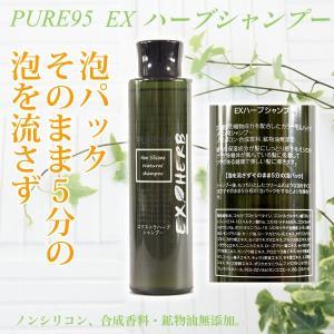 PURE95 EX(エクストラ)ハーブシャンプー ノンシリコン、合成香料・鉱物油無添加
