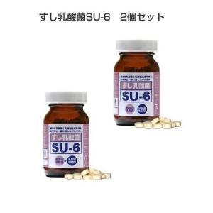 すし乳酸菌SU-6 2個セット 送料無料