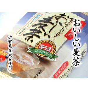 佐賀産大麦使用 麦茶