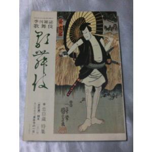 季刊雑誌歌舞伎 第二号|gontado