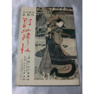 季刊雑誌歌舞伎 第八号|gontado