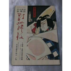 季刊雑誌歌舞伎 第十号|gontado