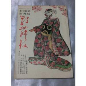 季刊雑誌歌舞伎 第十二号|gontado