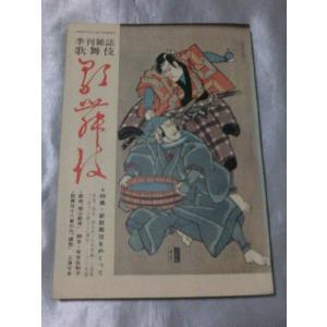 季刊雑誌歌舞伎 第十三号|gontado