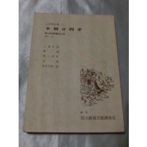本朝廿四孝(上演資料集71)|gontado