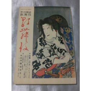 季刊雑誌歌舞伎 第十五号|gontado