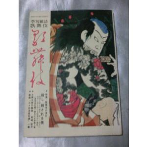 季刊雑誌歌舞伎 第二十一号|gontado