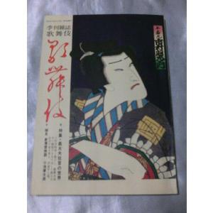 季刊雑誌歌舞伎 第二十六号|gontado