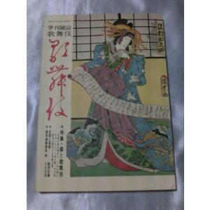 季刊雑誌歌舞伎 第三十一号|gontado