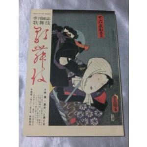 季刊雑誌歌舞伎 第三十二号|gontado