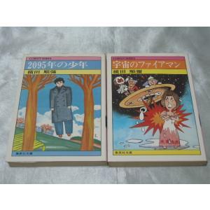 「2095年の少年」「宇宙のファイアマン」2冊 / 横田順弥|gontado