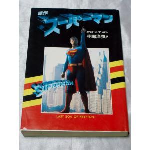 原作 スーパーマン / エリオット・マッギン|gontado