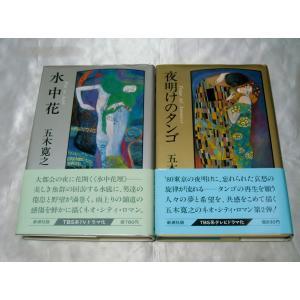 「水中花」 「夜明けのタンゴ」 2冊セット / 五木寛之|gontado