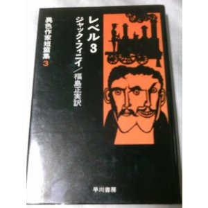 レベル3 (異色作家短篇集3) / ジャック・フィニイ|gontado