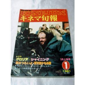 キネマ旬報 1981年1月上旬号|gontado