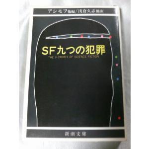SF九つの犯罪 (新潮文庫) / アイザック・アシモフ 編|gontado