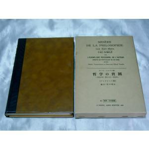 哲学の貧困 ファクシミリ版 別冊・日本語版付|gontado