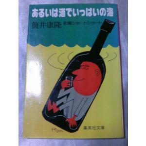 あるいは酒でいっぱいの海(初期ショートショート) / 筒井康隆|gontado