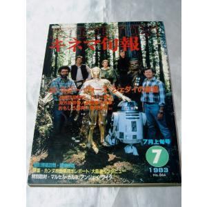 キネマ旬報 1983年7月上旬号|gontado
