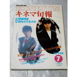 キネマ旬報 1983年7月下旬号|gontado