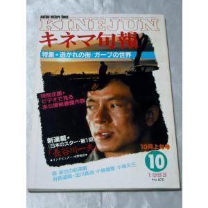 キネマ旬報 1983年10月上旬号|gontado
