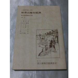妹背山婦女庭訓(上演資料集219)|gontado
