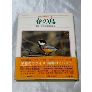野鳥の歳時記1 春の鳥 / 日本鳥類保護連盟|gontado