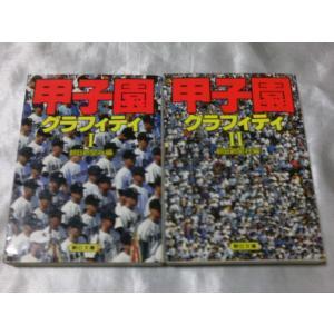 甲子園グラフィティIーII 2冊揃 / 朝日新聞社 gontado