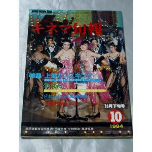 キネマ旬報 1984年10月下旬号|gontado
