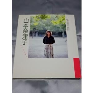 山本奈津子写真集 ともだち探し / 撮影 川人忠幸 gontado