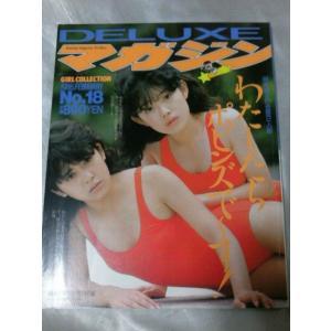 DELUXEマガジン GIRL COLLECTION No.18 (1986年)|gontado