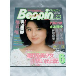 Beppin (ベッピンNo.23) 1986年6月1日号 表紙:青木麻美|gontado