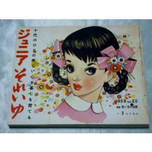 ジュニアそれいゆ 1958 No.20 復刻版|gontado