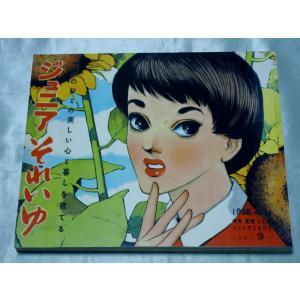 ジュニアそれいゆ 1956 No.11 復刻版|gontado