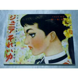 ジュニアそれいゆ 1955 初夏 復刻版|gontado