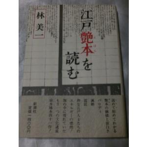 江戸艶本(えほん)を読む / 林美一|gontado