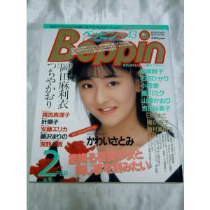Beppin (ベッピンNo.43) 1988年2月1日号 表紙:栗原冬子|gontado