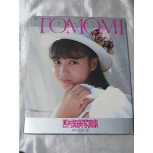 TOMOMI 物語へようこそ 西村知美写真集 / 武藤義 gontado