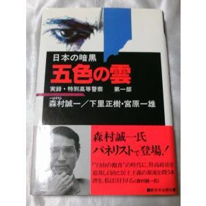 五色の雲(日本の暗黒 実録・特別高等警察1) サイン本 / 下里正樹・宮原一雄|gontado