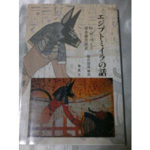 エジプトミイラの話 (YAROKU BOOKS) / M・M・ペイス|gontado
