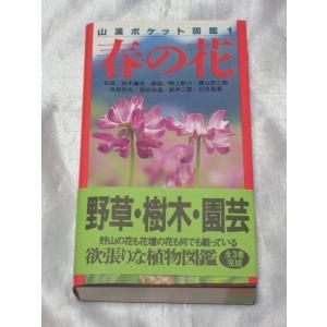 山渓ポケット図鑑1 春の花|gontado