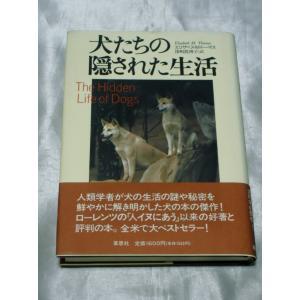 犬たちの隠された生活 / エリザベス・マーシャル・トーマス|gontado