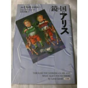 鏡の国のアリス(海外ライブラリー) / ルイス・キャロル