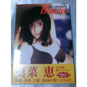 奥菜恵写真集 Bonita / 井ノ元浩二 ポスターつき gontado