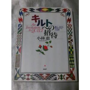 キルトへの招待 暮らしを彩る手作りアートの世界 / 小林恵|gontado