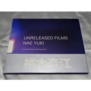 UNRELEASED FILMS NAE YUKI―裕木奈江写真集 / 宮本一郎 撮 gontado