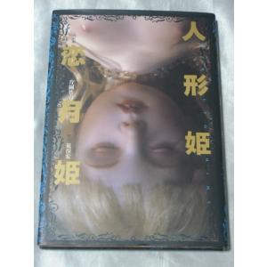 人形姫(Spirits amuseum) / 恋月姫 gontado