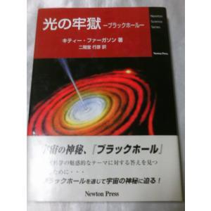 光の牢獄―ブラックホール(Newton Science Series) / キフィー・ファーガソン|gontado