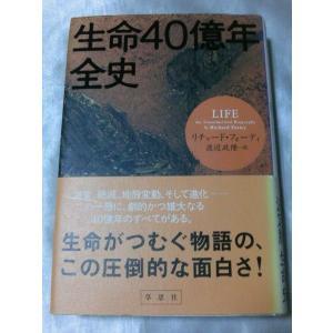 生命40億年全史 / リチャード・フォーティ|gontado